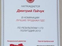 OKprint_diplomy-gramoty-sertifikaty001