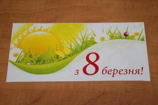 Стильная печать на конверте