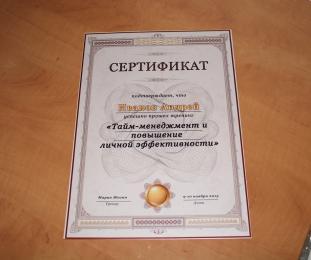 Сертификат напечатаный в Киеве